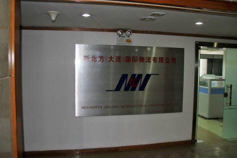 新北方物流公司成立
